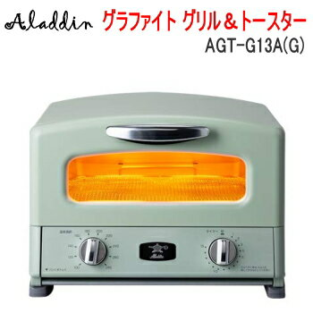 トースター アラジン グリル&トースター AGT-G13A(G) 送料無料【VF】