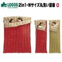 ロゴス 寝袋 シュラフ LOGOS スリーピングバッグ 2in1・Wサイズ丸洗い寝袋・0 72600690 寝具 送料無料