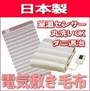 【あす楽】 ナカギシ 電気敷毛布 NA-023S なかぎし NAKAGISHI _02P03Dec16