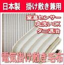【あす楽】 ナカギシ 電気掛敷兼用毛布 NA-013K なかぎし NAKAGISHI _02P03Dec16