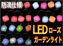 送料無料 LED ライト 野外 バラ モチーフ 防滴 ローズ