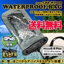 ゆうパケット 送料無料 iPhone6 6Plus スマートフォン 防水ケース LBR-WP008 IPX8 防水ポーチ 5.7インチデバイス対応