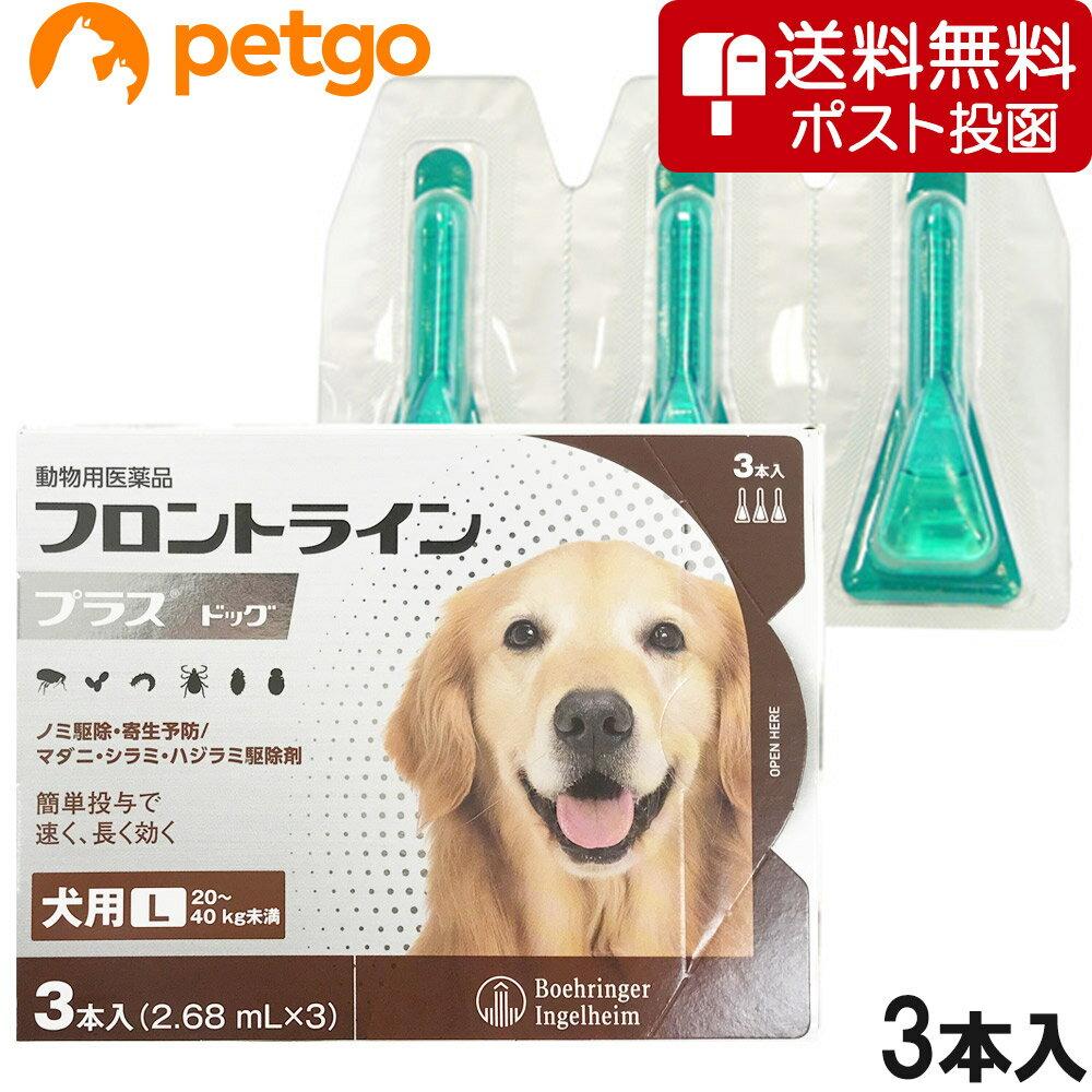 【クロネコDM便専用】犬用フロントラインプラスドッグL 20kg〜40kg 3本(3ピペット)(動物用医薬品)