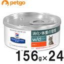 ヒルズ 猫用 w/d 粗挽き チキン缶 156g×24【あす楽】