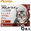 猫用フロントラインプラスキャット 6本(6ピペット)