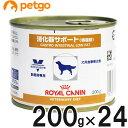 【2ケースセット】ロイヤルカナン 食事療法食 犬用 消化器サポート 低脂肪 缶 200g×12【あす楽】