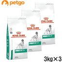 【3袋セット】ロイヤルカナン 食事療法食 犬用 満腹感サポート ドライ 3kg【あす楽】