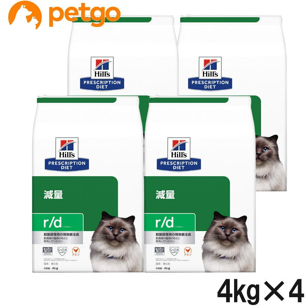 ヒルズ 猫用 r/d ドライ 4kg×4袋【ケース販売】【あす楽】