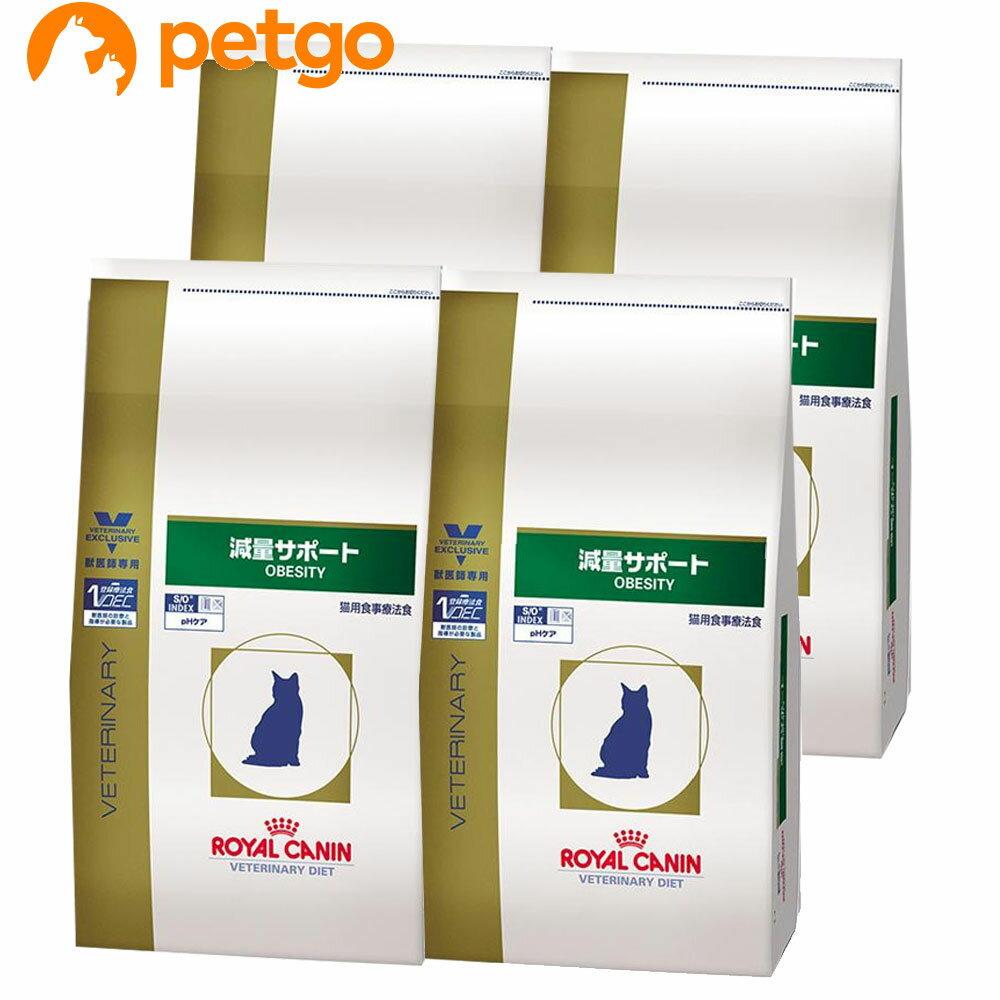ロイヤルカナン 食事療法食 猫用 減量サポート ドライ 4kg×4袋【ケース販売】【あす楽】