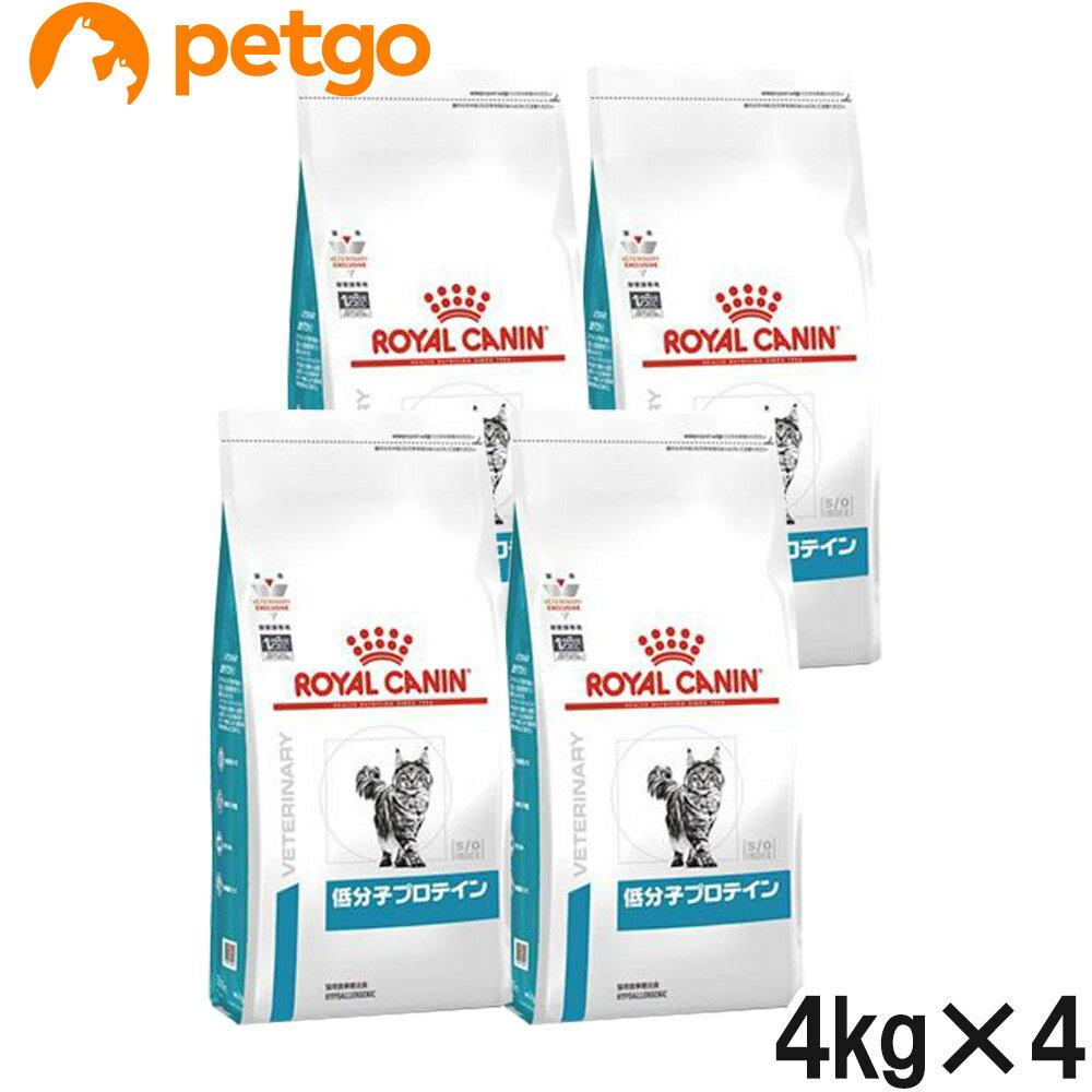 ロイヤルカナン 食事療法食 猫用 低分子プロテイン ドライ 4kg×4袋【ケース販売】【あす楽】
