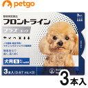 犬用フロントラインプラスドッグS 5〜10kg 3本(3ピペット)(動物用医薬品)【あす楽】