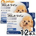 【2箱セット】犬用フロントラインプラスドッグS 5~10kg 6本(6ピペット)(動物用医薬品)【あす楽】