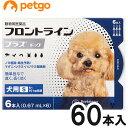 【10箱セット】犬用フロントラインプラスドッグS 5~10kg 6本(6ピペット)(動物用医薬品)【あす楽】