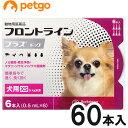 【10箱セット】犬用フロントラインプラスドッグXS 5kg未満 6本(6ピペット)(動物用医薬品)【あす楽】