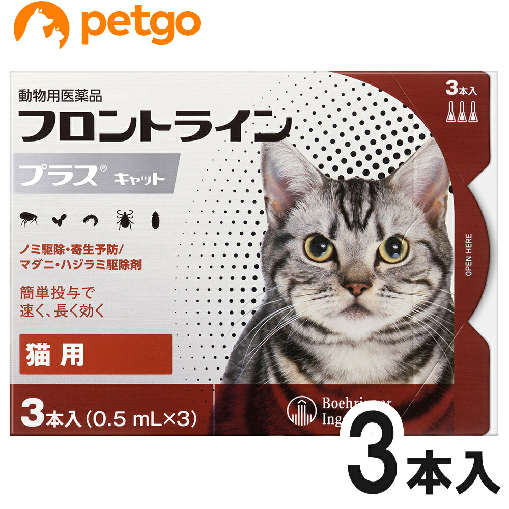 猫用フロントラインプラスキャット 3本(3ピペット)(動物用医薬品)【あす楽】