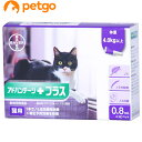 アドバンテージプラス 猫用 0.8mL 4kg以上 3ピペット