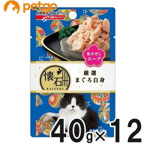 懐石レトルト 厳選まぐろ白身 魚介だしスープ 40g×12