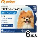 犬用フロントライン スポットオン ドッグ 2kg〜10kg 6本(6ピペット) (動物用医薬品)【あす楽】