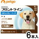 犬用フロントライン スポットオン ドッグ 20kg〜40kg 6本(6ピペット) (動物用医薬品)【あす楽】