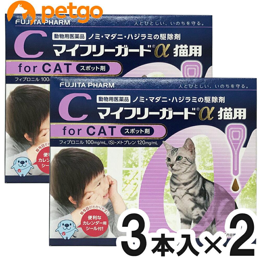 【2箱セット】マイフリーガードα 3本(動物用医薬品)【送料無料】【あす楽】
