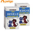 【2個セット】ネオスキン-S 犬猫用 50g(動物用医薬品)【あす楽】
