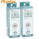【2個セット】犬猫の皮膚病薬イルスキン 60mL(動物用医薬品)【あす楽】