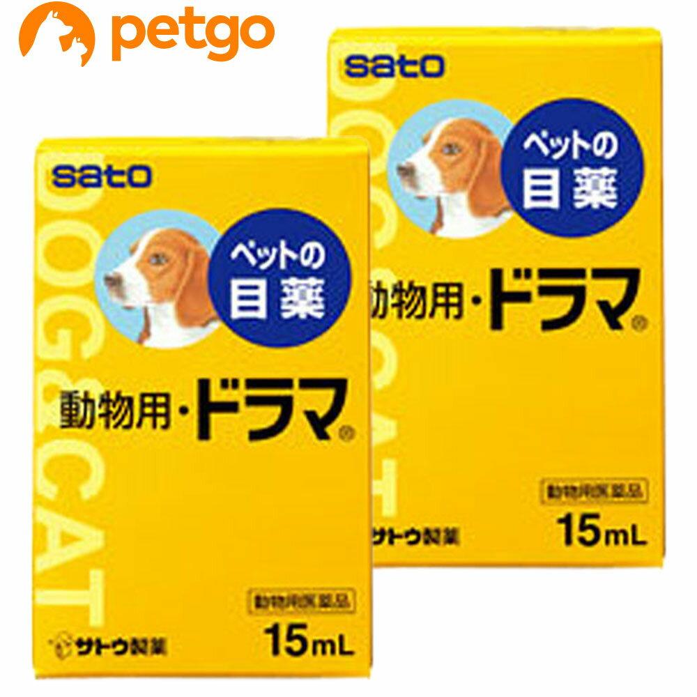 【2個セット】動物用・ドラマ 犬猫用 15mL(動物用医薬品)【あす楽】