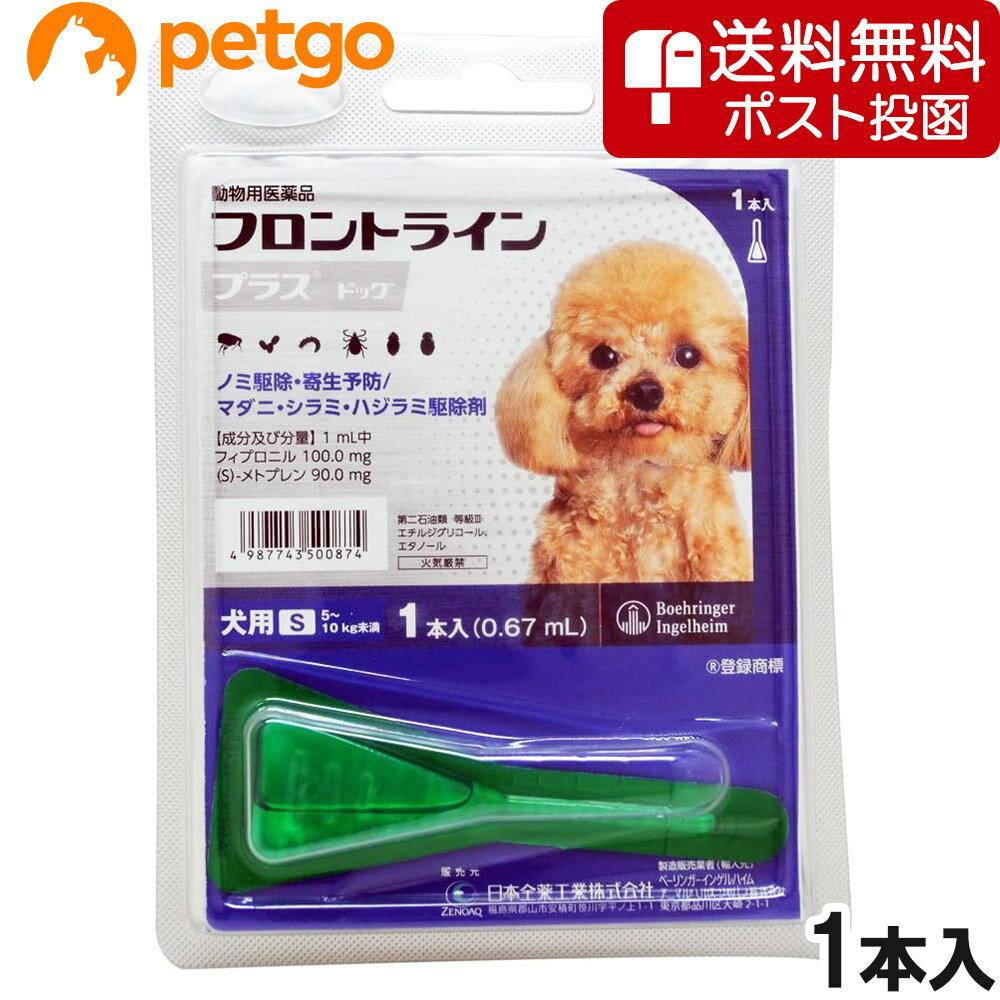 【ネコポス専用】犬用フロントラインプラスドッグS 5〜10kg 1本(1ピペット)(動物用医薬品)