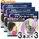 【3箱セット】マイフリーガードα 猫用 3本(動物用医薬品)【あす楽】