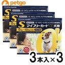 【3箱セット】マイフリーガードα 犬用 S 5〜10kg 3本(動物用医薬品)【あす楽】