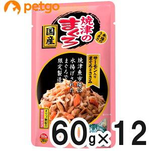 【最大1800円OFFクーポン】焼津のまぐろパウチ サーモ