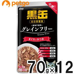 【最大1800円OFFクーポン】黒缶パウチ 水煮タイプ ま