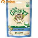 グリニーズ 猫用 グリルフィッシュ味 70g【あす楽】
