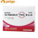 猫用フィプロスポットプラスキャット クリニックパック 24本(24ピペット)(動物用医薬品)