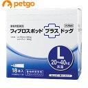 犬用フィプロスポットプラスドッグL 20〜40kg クリニックパック 18本(18ピペット)(動物用医薬品)
