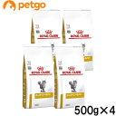 【4袋セット】ロイヤルカナン 食事療法食 猫用 ユリナリーS/O ドライ 500g(旧 pHコントロール0(ゼロ))【あす楽】