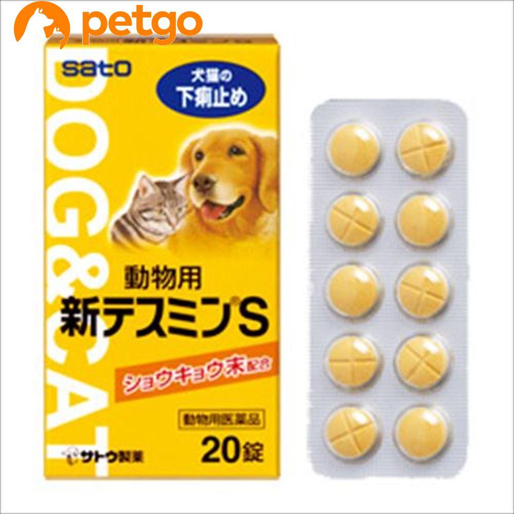 動物用新テスミンS 20錠(動物用医薬品)【あす楽】の商品画像