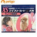 マイフリーガードα 犬用 XS 5kg未満 3本(動物用医薬品)【あす楽】
