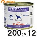 ロイヤルカナン 食事療法食 犬用 セレクトプロテイン チキン&ライス缶 200g×12【あす楽】