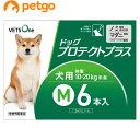 ベッツワン ドッグプロテクトプラス 犬用 M 10kg~20kg未満 6本 (動物用医薬品)【あす楽】