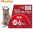 ベッツワン キャットプロテクトプラス 猫用 6本 (動物用医薬品)【あす楽】