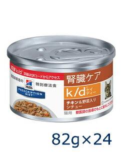 【最大500円OFFクーポン】ヒルズ 猫用 腎臓...の商品画像