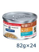 ヒルズ 猫用 腎臓ケア 【k/d】 ツナ&野菜入りシチュー 82g缶×24