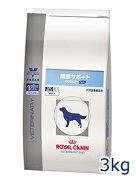【最大350円OFFクーポン】ロイヤルカナン犬用 関節サポート 3kg 【12/12(水)10:00〜12/19(水)9:59】
