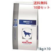 【最大350円OFFクーポン】ロイヤルカナン犬用 腎臓サポート 1kg(10袋セット) 【12/12(水)10:00〜12/19(水)9:59】