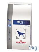 【最大350円OFFクーポン】ロイヤルカナン犬用 腎臓サポート 1kg 【12/12(水)10:00〜12/19(水)9:59】