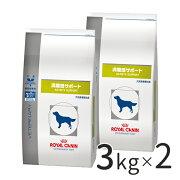 【最大350円OFFクーポン】ロイヤルカナン犬用 満腹感サポート 3kg(2袋セット) 【12/12(水)10:00〜12/19(水)9:59】