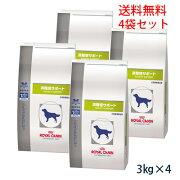 【最大350円OFFクーポン】ロイヤルカナン犬用 満腹感サポート 3kg(4袋セット) 【12/12(水)10:00〜12/19(水)9:59】