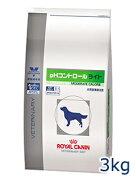 【最大350円OFFクーポン】ロイヤルカナン犬用 pHコントロールライト 3kg 【12/12(水)10:00〜12/19(水)9:59】