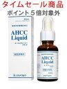 【期間限定タイムセール】犬猫用 AHCC Liquid(AHCCリキッド)30ml※ポイント5倍は対象外
